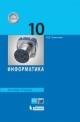 Информатика 10 кл. Базовый уровень. Учебное пособие